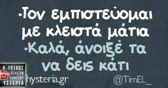 Funny Greek, Greek Quotes, English Quotes, Just For Laughs, Life Hacks, Funny Quotes, Humor, Sayings, Words