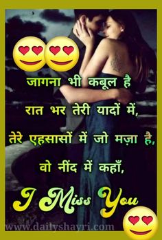 Miss You Status Miss You Shayari Hindi Yaad Shayari images Bahut Yaad Aa Rahi Hai Shayari Yaad Shayari For Girlfriend Love Shayari Love Romantic Shayari Cute Love Quotes, Love Picture Quotes, Love Quotes For Girlfriend, Love Husband Quotes, Love Quotes In Hindi, Romantic Love Images, Love Poetry Images, Romantic Quotes For Her, Beautiful Love Pictures