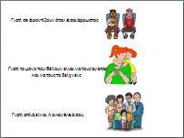 Εποπτικό υλικό σχετικά με την οικογένεια για το νηπιαγωγείο-η σημασία της Teaching Kindergarten, My Family, New Baby Products, Teacher, School, Professor, Teachers