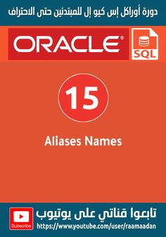 Aliases are the temporary names given to table or column for the purpose of a particular SQL query. It is used when name of column or table is used other than their original names - Aliases are created to make table or column names more readable. - The renaming is just a temporary change and table name does not change in the original database. - Aliases are useful when table or column names are big or not very readable. - These are preferred when there are more than one table involved in a query Oracle Sql, Programming Languages, Purpose, Knowledge, Names, Change, Big, Table, Tables