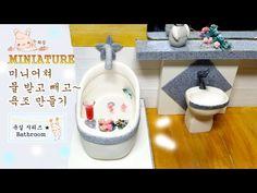 [욕실채우기3탄 ] 물 받고 뺄수 있는 욕조 만들기 - miniature Bathtub - YouTube