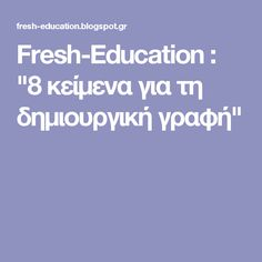 "Fresh-Education : ""8 κείμενα για τη δημιουργική γραφή"" Education, School Ideas, Onderwijs, Learning"