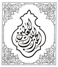 Arabic Calligraphy Art, Arabic Art, Calligraphy Alphabet, Cheetah Drawing, Arabian Pattern, Motif Oriental, Arabic Decor, Celtic Art, Celtic Dragon