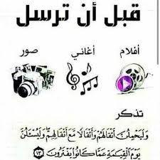 سيئات جارية Math Arabic Calligraphy Calligraphy