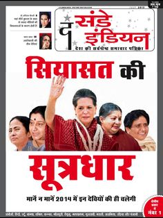 The Sunday Indian - Hindi Hindi Magazine - Buy, Subscribe, Download and Read The Sunday Indian - Hindi on your iPad, iPhone, iPod Touch, Android and on the web only through Magzter