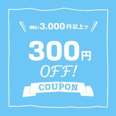 300円OFFクーポン なくなり次第終了 6/1 13時59分まで