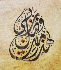 Islamic Art Calligraphy, Caligraphy, Allah, Lettering, Embroidery, Nice, Needlepoint, Drawing Letters, Nice France