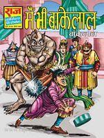 main bhi bankelal Read Comics Free, Comics Pdf, Download Comics, Indian Comics, Dennis The Menace, Funny, Lord Shiva, Queens, Collection