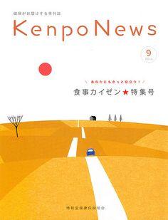 Kenpo News September 2013