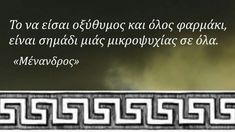 Ancient Greek, Thoughts, Motivation, Nice, Words, Quotes, Quotations, Daily Motivation, Quote