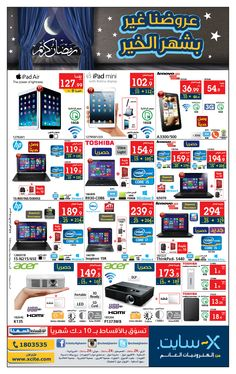 Don't miss our showrooms offers for laptops and tablets!