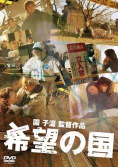 希望の国[DVD]