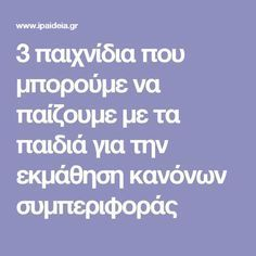 Κανόνες τάξης Gluten Free Recipes invitation v gluten free Classroom Behavior, Kids Behavior, Classroom Management, Beginning Of School, First Day Of School, Educational Activities, Toddler Activities, Special Education, Physical Education