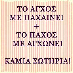 Τα YOLO της Πέμπτης Funny Greek, Lol, Greek Quotes, Sarcastic Quotes, Puns, Best Quotes, Laughter, Comedy, Forget