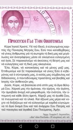 Greek Love Quotes, Orthodox Prayers, Faith In God, Christian Faith, Book Quotes, Wise Words, Spirituality, Love, Spiritual