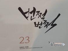 캘리그라피 의성어 의태어 한글일일달력 시청전시회 쪼꼬매 위치 : 네이버 블로그