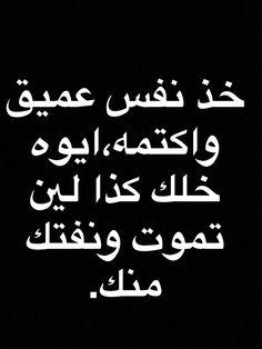 هههه Arabic Jokes, Arabic Funny, Funny Arabic Quotes, Jokes Quotes, Funny Quotes, Vie Motivation, Funny Picture Jokes, Laughing Quotes, Snapchat Quotes