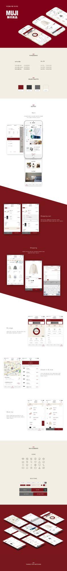 무인양품 모바일 앱 'MUJI passport' 리디자인 - 그래픽 디자인, UI/UX