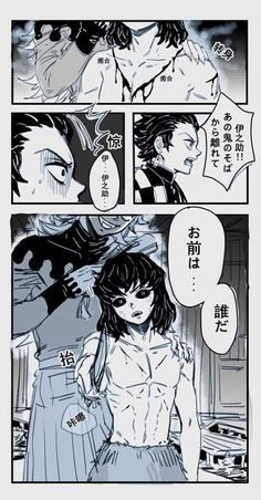 Immagine Anime Demon, Manga Anime, Character Inspiration, Character Design, Slayer Meme, Grunge Photography, Demon Hunter, Dragon Slayer, Gaara