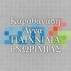 Καραθανάση Άννα | ΠΑΙΧΝΙΔΙΑ ΓΝΩΡΙΜΙΑΣ Back 2 School, 1st Day Of School, Beginning Of The School Year, Going Back To School, Team Building Activities, Kindergarten Activities, Preschool, Gym Games, Party Games