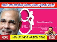 PM Modi's speech at the National Conference of Women Legislators in New ...