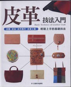 Libro sobre la creatividad: Technics básicos de artesanía en cuero en 2008 (China) - Varios (creatividad) - trabaja mano - Publisher - LÍNEA...