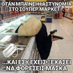 Greek Memes, Greek Quotes, Laugh Out Loud, Kai, Funny Jokes, Funny Pictures, Life Quotes, Words, Smile