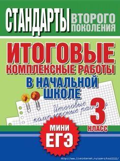 1 (524x700, 275Kb) Rubrics, Kids And Parenting, Textbook, English, Teaching, Math, School, Books, Adobe Dreamweaver