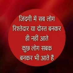 My Thoughts Emotional Quotes Hindi Quotes Quotes Truth Quotes