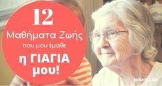12 Πράγματα που μου έμαθε η γιαγιά μου λίγο πριν τη χάσω για πάντα Unique Quotes, Great Words, Better Life, Life Lessons, Jokes, Thoughts, Education, Sayings, Learning