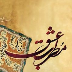 Maulana Rumi Online: Maulana in Farsi Urdu Calligraphy, Arabic Calligraphy Design, Persian Calligraphy, Caligraphy, Persian Architecture, Paisley Art, Persian Poetry, Persian Culture, Iranian Art