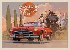 Summer story on Behance Apocalypse Art, Ninja Art, Summer Story, Sketches Of People, Car Illustration, Illustrations, Automotive Art, Retro Futurism, Retro Cars
