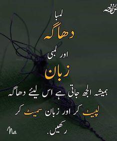 Poetry&Status: New Urdu Quotes Urdu Quotes With Images, Inspirational Quotes In Urdu, Quran Quotes Love, Best Quotes In Urdu, Funny Quotes In Urdu, Urdu Funny Poetry, Poetry Quotes In Urdu, Sufi Quotes, Best Urdu Poetry Images