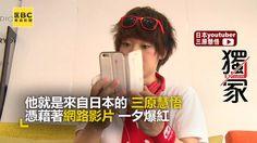 【獨家】就是愛TAIWAN!日網紅拚當台灣偶像 #內褲穿反編:他浮誇得好口愛喔~  #日本人 #三原慧悟