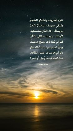 Quran Quotes Love, Funny Arabic Quotes, Wisdom Quotes, Words Quotes, Beautiful Arabic Words, Pretty Words, Photo Quotes, Picture Quotes, Iphone Wallpaper Quotes Love