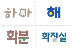 Hablemos en coreano: 초급 한글 카드 Easter Party, Letter Art, Art For Kids, Language, Lettering, Learning, Logos, Art For Toddlers, Art Kids