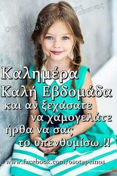 Kalimera Life Code, Good Morning Good Night, Greek Quotes, Its A Wonderful Life, Best Quotes, Messages, Humor, Sayings, My Love