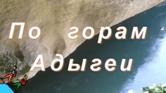 По горам Адыгеи.