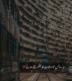 Nice Quotes In Urdu, 1 Line Quotes, Inspirational Quotes In Urdu, Urdu Quotes, Poetry Quotes, Deep Quotes, True Feelings Quotes, Poetry Feelings, Reality Quotes