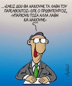 Funny Times, Greek Quotes, Lol, Jokes, Fictional Characters, Laughing, Texts, Politics, Awesome