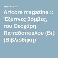 Artcore magazine :: Έξυπνες βόμβες, του Θεοχάρη Παπαδόπουλου (Βιβλιοθήκη)