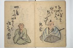 Yosa Buson   The Thirty-six Immortals of Haikai Verse (Haikai sanjūrokkasen)   Japan   Edo period (1615–1868)   The Met