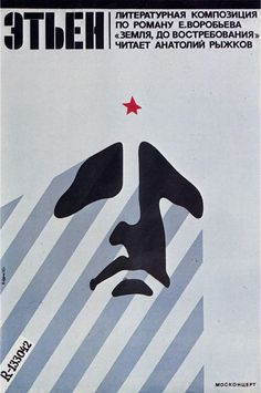 1970s poster / Soviet: «Etien. A literary composition after the novel Earth, to be called for by Ye. Vorobyev», Tsvik Efim Semenovich, 1975