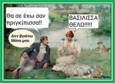 Funny Texts, Funny Jokes, Funny Stuff, Ancient Memes, Funny Greek Quotes, Just Kidding, Beach Photography, Funny Moments, Jokes