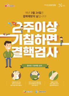 청소년 및 일반인 대상 결핵예방 포스터