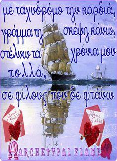 """""""Με ταχυδρόμο την καρδιά, γράμμα τη σκέψη κάνω, στέλνω τα χρόνια μου πολλά σε φίλους που δεν φτάνω"""". Χρόνια Πολλά. Χρόνια Πολλά σε όλους, αγάπη, φως, χαρές και ηρεμία. ☼⊱ ⊰☼ ☼⊱ Amen ⊰☼ Happy Name Day, Greek Christmas, Greek Quotes, Love And Light, Be Yourself Quotes, Self Improvement, Greeting Cards, Inspirational Quotes, Motivation"""