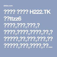 비아그라 구입판매 H222.TK 카톡ttzz6 사용후기,팝니다,후유증,술 비아그라,구입판매,사용후기,효과,정품비아그라,가격,복용법,팝니다,비아그라제조법,만들기,구매방법,비아그라처방,효능,섹스,비아그라부작용,직거래,직구,사이트,비아그라팔아요,약효,거래방식,비아그라종류,행사,치사량,비아그라지속시간,