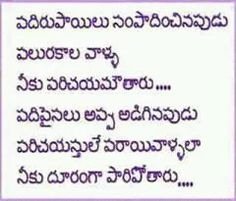 Photo Cute Quotes For Life, Life Quotes Pictures, All Quotes, Quotes About God, People Quotes, Words Quotes, Best Quotes, Love Quotes In Telugu, Telugu Inspirational Quotes