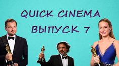 Quick Cinema | Выпуск 7 - Оскар 2016
