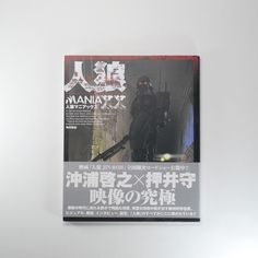 Jin-Roh Maniaxx Book (The Wolf Brigade)[Japan Edition] Concept, Illust,Interview